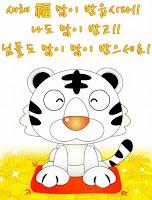 Feliz año del tigre blanco