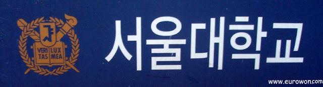Logotipo de la Universidad Nacional de Seúl (SNU)