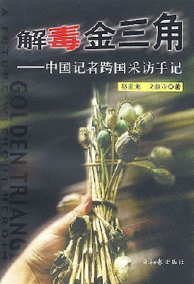 >Detoxification of the Golden Triangle (an interview with Chinese reporters cross-Notes) part 01