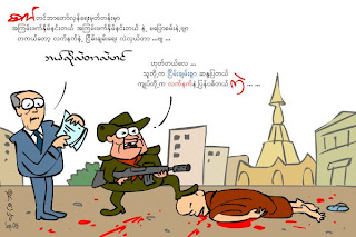 >Cartoon Beruma – How Junta exchange arms with peace? When the monks protested in peace, we open fire with our arms … so what?