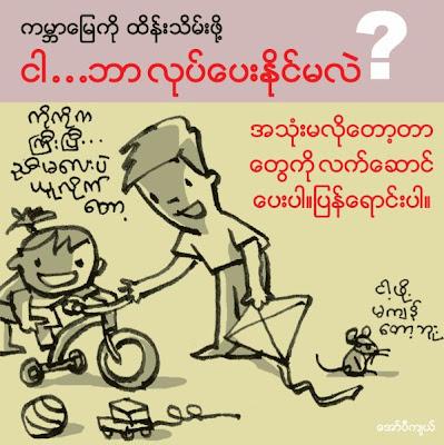>Cartoon Aw Pi Kye – Saving our Earth and Environment – Cartoon Series 04