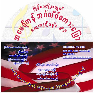 >Burmese Speaking American English -Audio Lesson CD – weekly program introduction