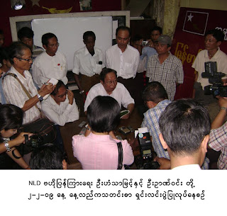 >NLD made press conference after meeting with UN and Daw Suu