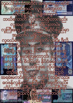 >Myat Kaung – Salute to Bogyoke Aung San