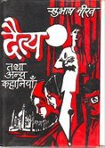 दैत्य तथा अन्य कहानियाँ(कहानी संग्रह)-सुभाष नीरव (वर्ष 1990)
