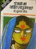 पंजाबी की चर्चित लघुकथाएं(लघुकथा संग्रह)- संपादन व अनुवाद : सुभाष नीरव