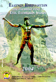 OLYMPICS - CALENDAR 2004