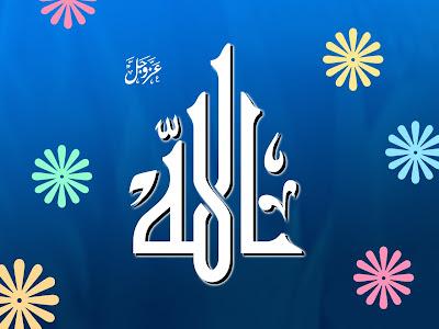 wallpaper allah. Wallpaper - Name of Allah