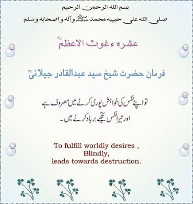 Islam Online - Ashra-e-Ghosa-e-Azam (Hazrat Shaikh Abdul Qadir Jilani)
