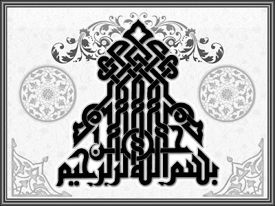 bismillah-1.jpg (400×300)