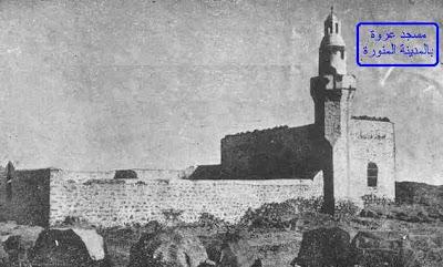Old Pictures of Madina shareef, Madina in Saudia Arabia