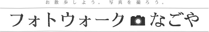 フォトウォーク名古屋