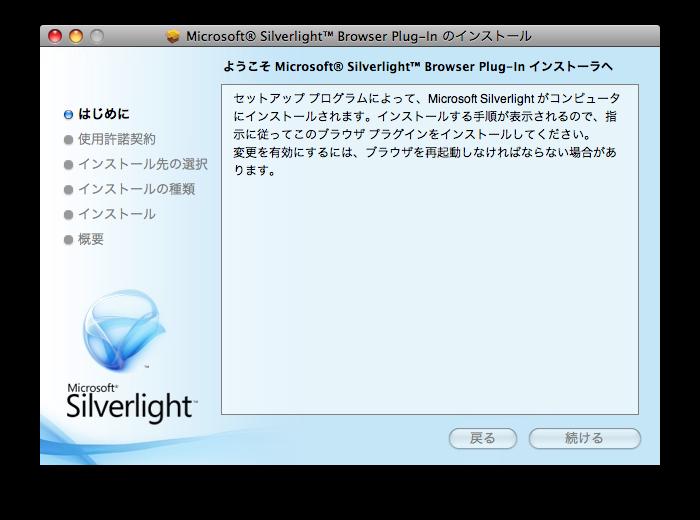 ゼロから始めたmacとiphone microsoftのsilverlight