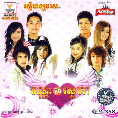 RHM Vol 358