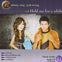 Khmer Music | CB Vol 1 | Hold me for a while