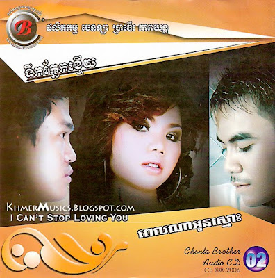 Khmer Music | CB Vol 2 | I Can't Stop Loving You
