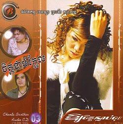 Khmer Music | CB Vol 3 | Ouy Slab Tov Chos