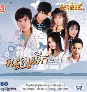Khmer Music | SD Vol 80 | Tonle Kmean Tek