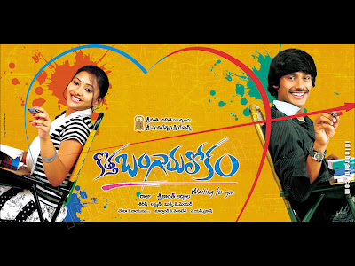 kotha bangaru lokam full movie free download