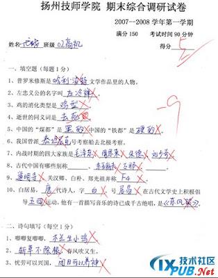 爆笑 考卷 - 揚州技師學院的爆笑考卷
