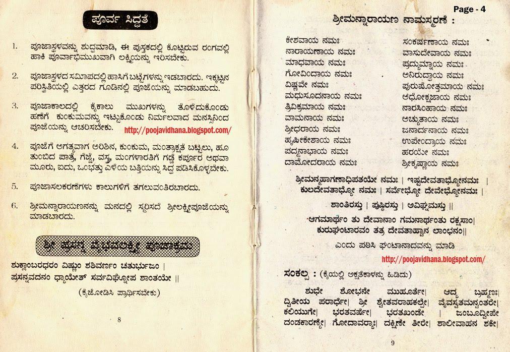 Pooja Vidhana / ಪೂಜಾ ವಿಧಾನ: Vaibhava Lakshmi Vrata in ...