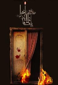 Ya Fatima Zehra (a.s)