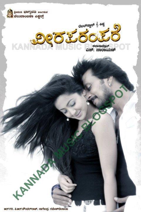 Hit Kannada albums MP3 download