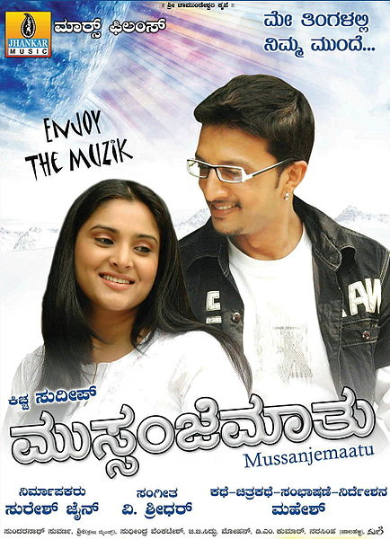 Mussanje Maathu Kannada Movie Mp3 Songs.