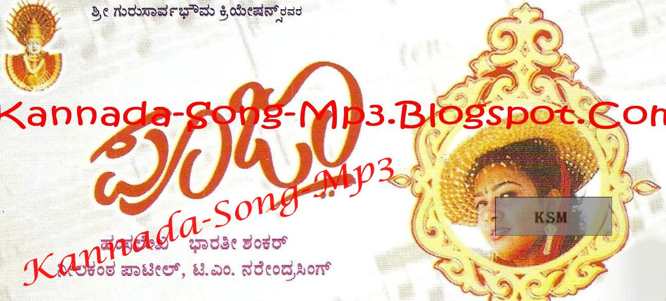 Free Kannada Old Songs Download - soccermultifiles