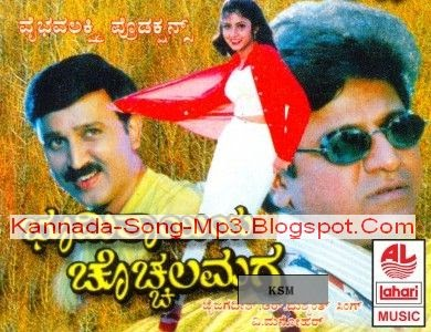Kannada A to Z Movie Mp3 Songs Free Download