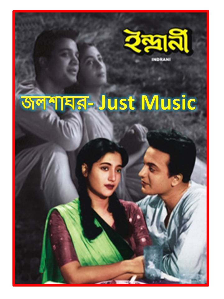 indrani 1958 bengali movie free mp3 download