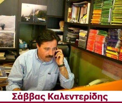 ΣΑΒΒΑΣ ΚΑΛΕΝΤΕΡΙΔΗΣ-ΙΝΦΟΓΝΩΜΩΝ ΠΟΛΙΤΙΚΑ