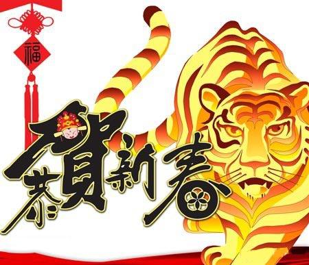 New year cards 2011 lunar new year cards 2011 lunar year of tiger 2010 lunar new year of tiger 2011 m4hsunfo