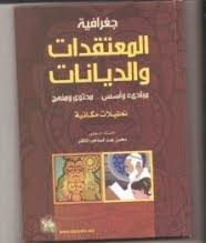 كتاب جغرافية المعتقدات والاديان