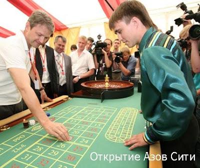 Открытие Азов-Сити