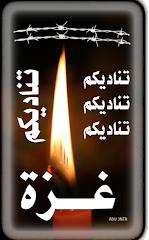 لا للحصار على غزة