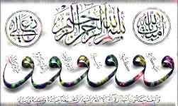 Naskhi Calligraphic