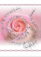 bunga kebanggaan islam
