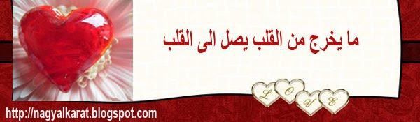 ما يخرج من القلب يصل الى القلب