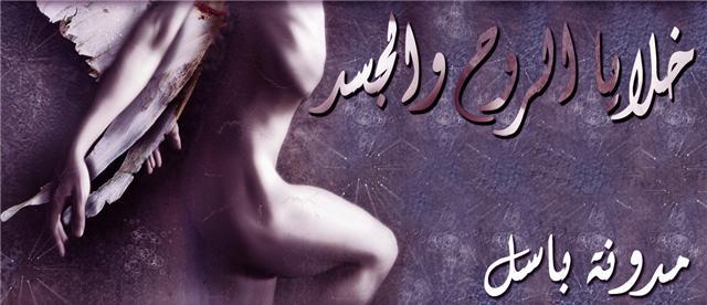 خلايا الروح و الجسد .. مدونة باسل