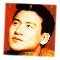 Jacky Cheung / Zhang Xue You