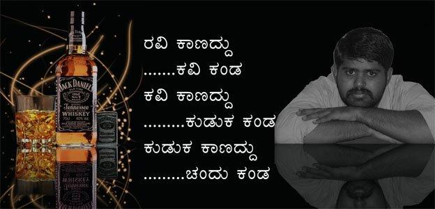Chandu padagalu