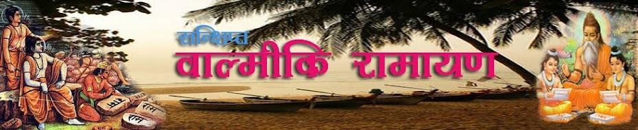संक्षिप्त वाल्मीकि रामायण