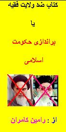 کتاب براندازی حکومت اسلامی