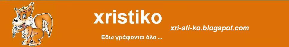 xri-sti-ko