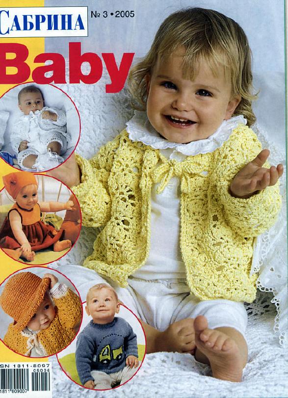 Сабрина для детей №3 2005г