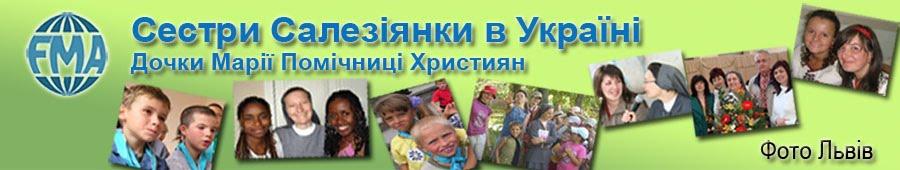 Свято вдячності Львів