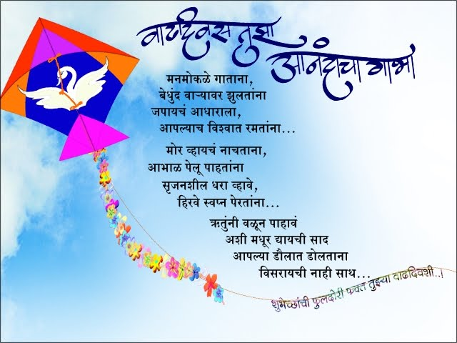 Vadhdivas Shubhechha In Marathi birthday sms in hindi in marathi for ... Vadhdivas Chya Hardik Shubhechha