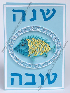 Rosh Hashanah Jewish New Year Greetings