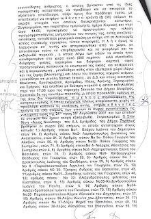 ΒΟΥΛΕΥΜΑ-ΙΣΤΟΡΙΚΟ ΑΝΕΚΔΟΤΟ
